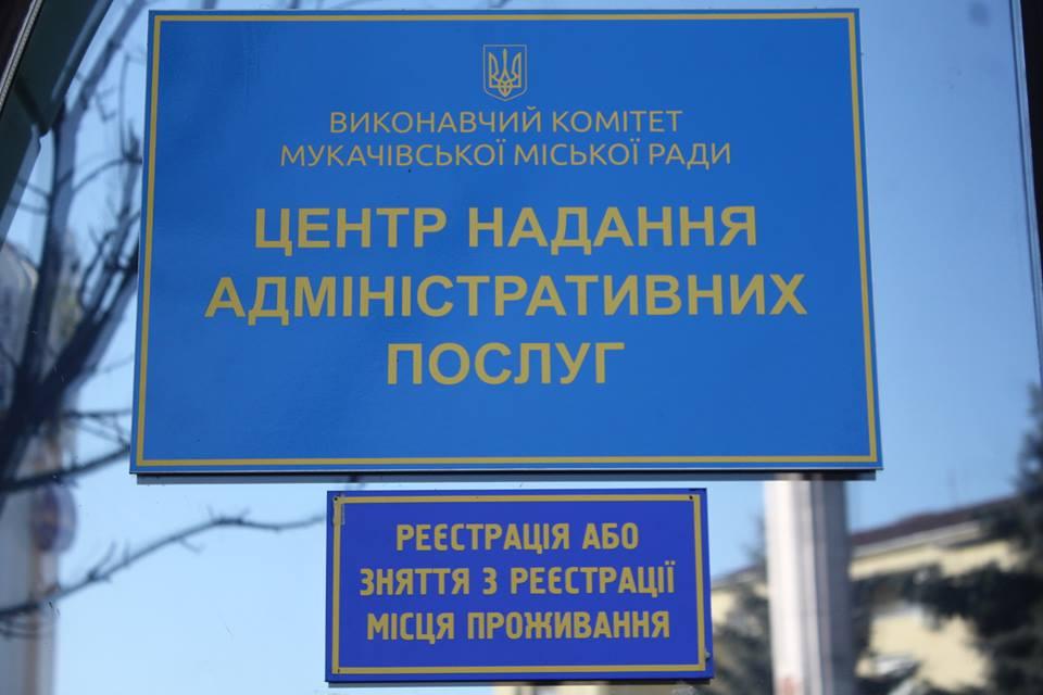 У Мукачеві завершують створення Реєстру територіальної громади