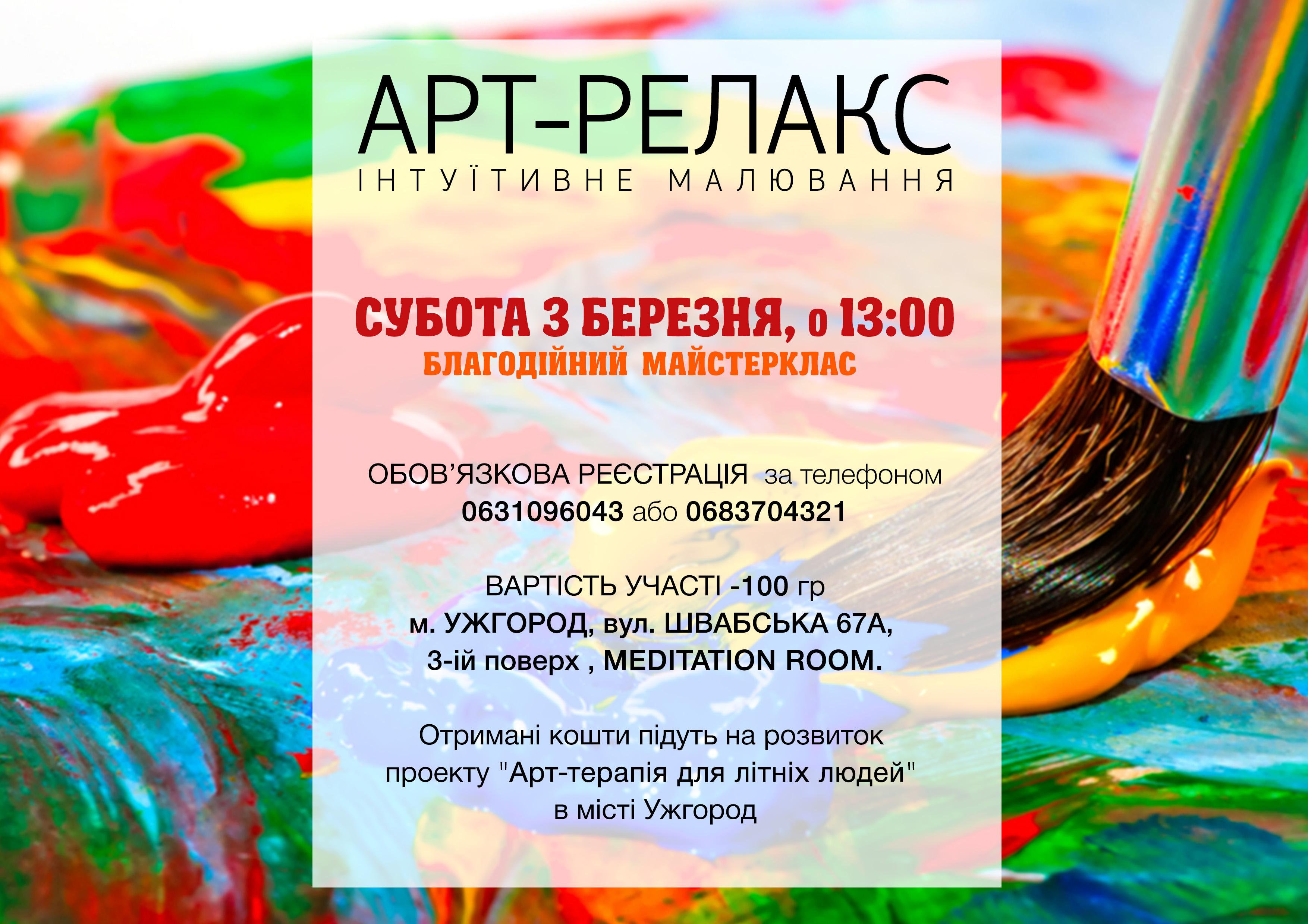 В Ужгороді навчатимуть інтуїтивному малюванню