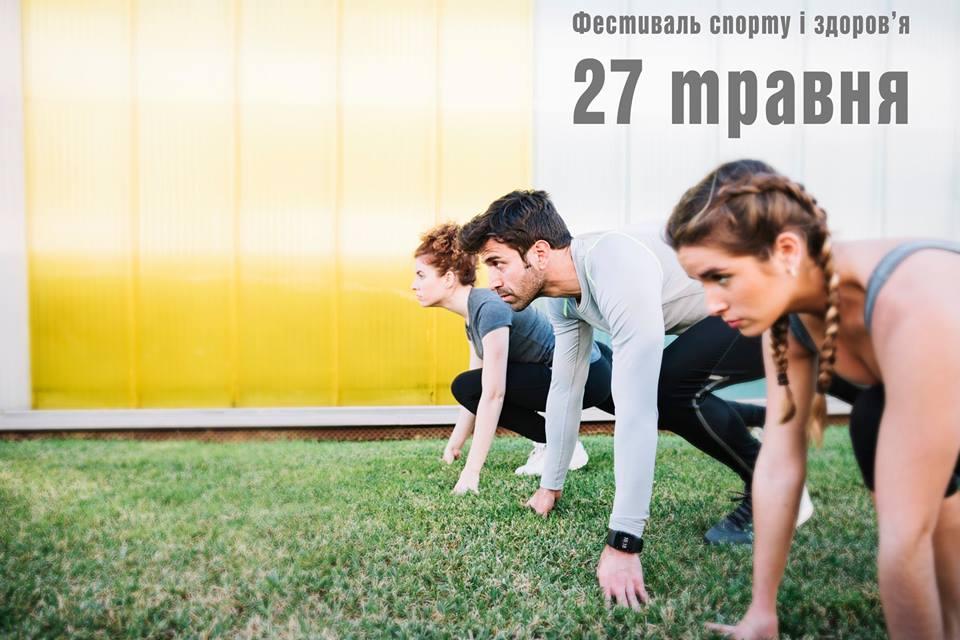 """Масштабний """"Фестиваль спорту та здоров'я"""" знову відбудеться у Виноградові"""
