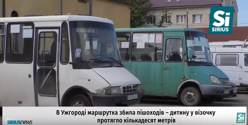 В Ужгороді маршрутка збила візок із дитиною (ВІДЕО)