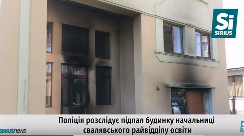 У Сваляві підпалили будинок керівниці районного управління освіти (ВІДЕО)