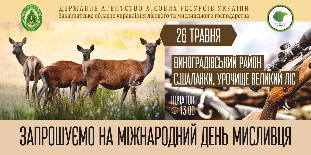 День мисливця святкуватимуть на Виноградівщині