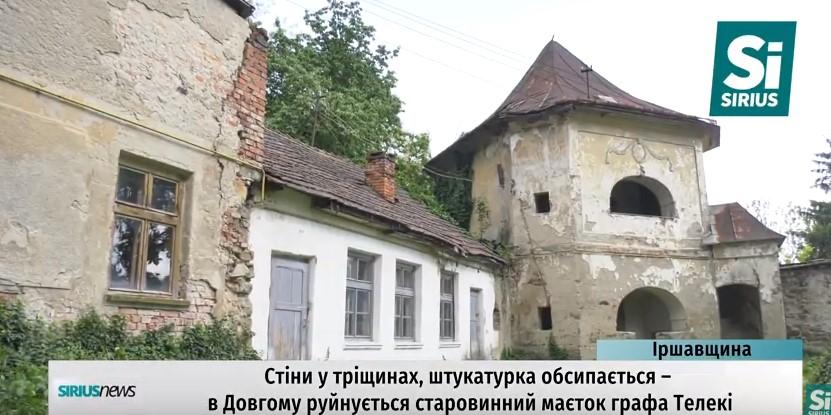 У Довгому на Іршавщині занепадає палац графа Телекі (ВІДЕО)