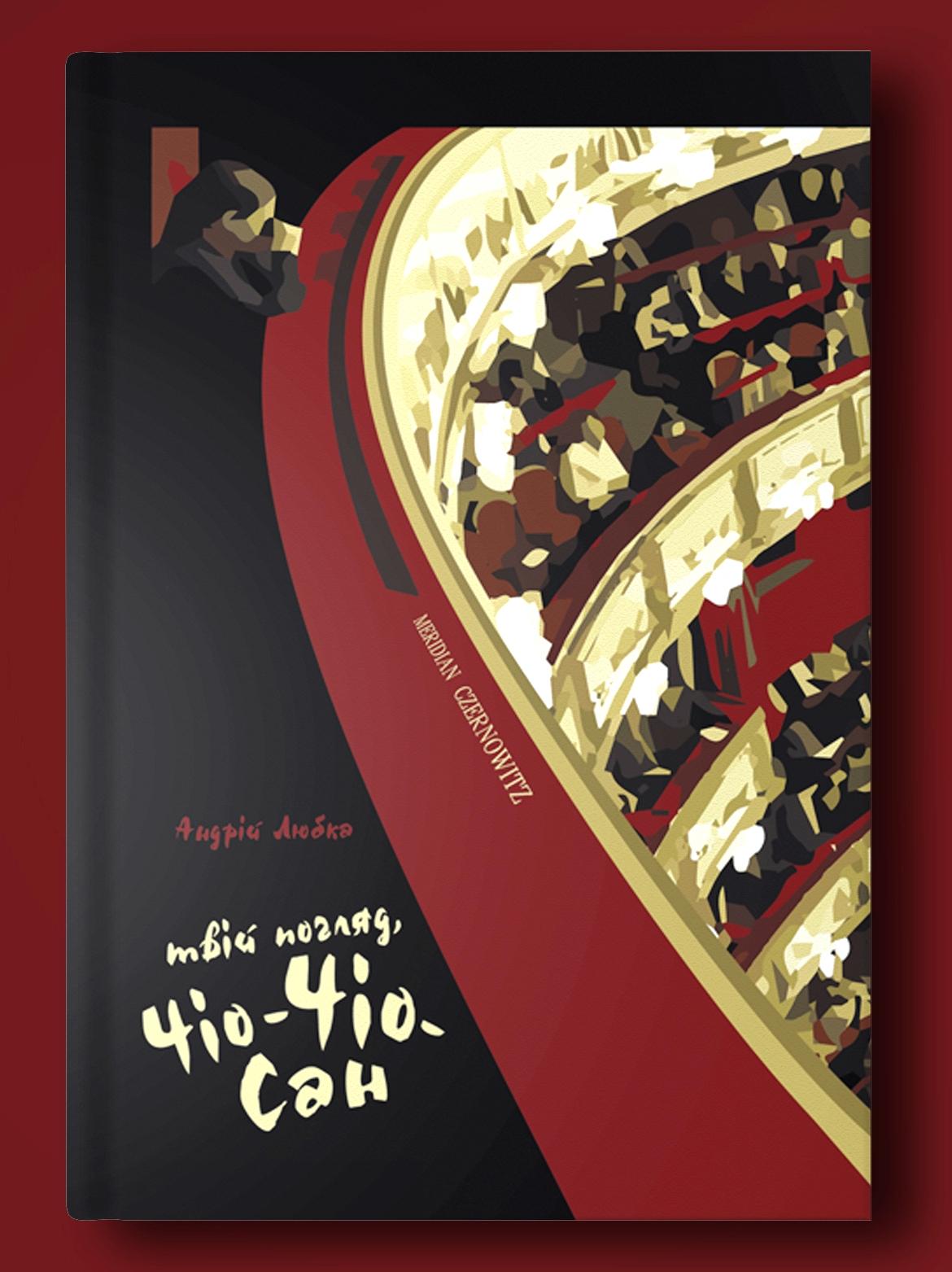 За місяць світ побачить нова книга закарпатського письменника Андрія Любки