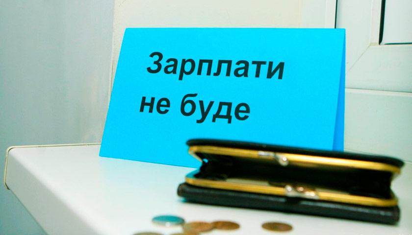 Прикарпатським вчителям заборгували десятки мільйонів, – облрада