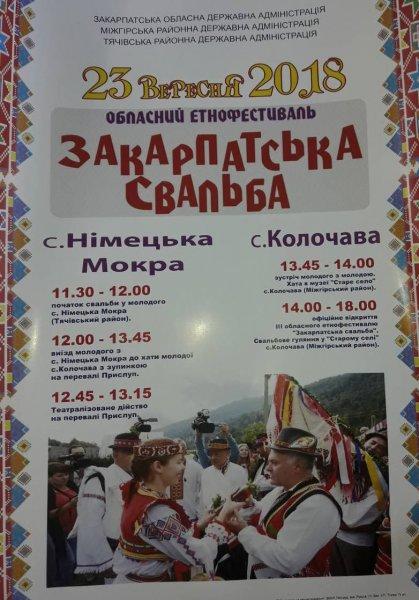 """На Тячівщині готуються до проведення етнофестивалю """"Закарпатська свальба"""""""