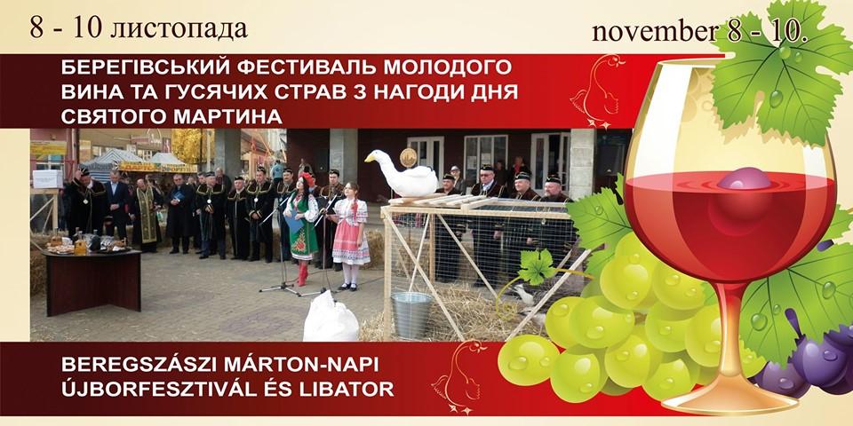 ПРОГРАМА V-го Берегівського фестивалю молодого вина та гусячих страв у Берегові