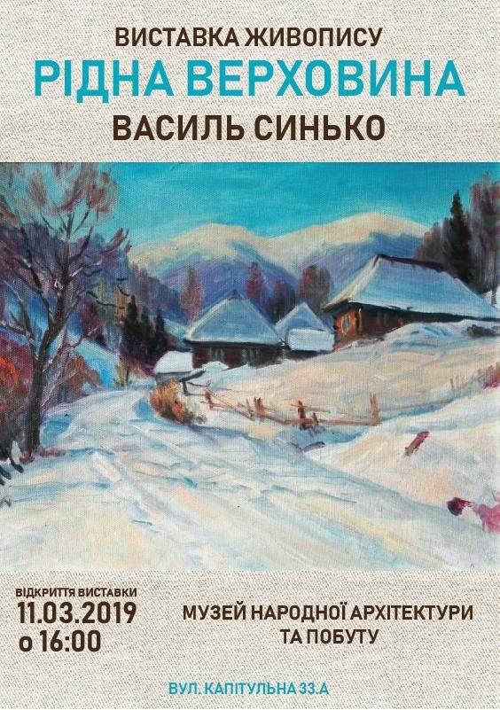 В Ужгороді відкриють виставку Василя Сенька