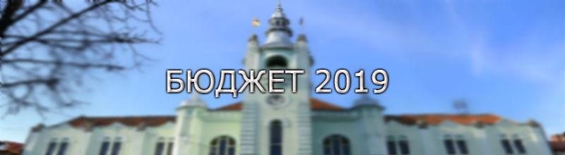 У першому кварталі Мукачево перевиконало бюджет на 11,2 млн