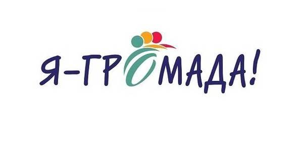"""Всеукраїнська інформаційна кампанія """"Я – Громада!"""" вирушає на Закарпаття"""