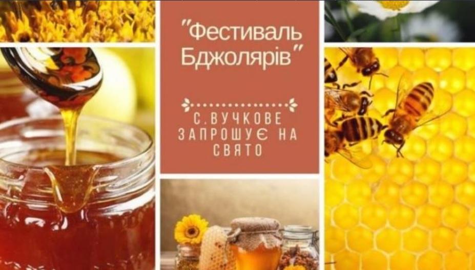 """На Міжгірщині відбудеться """"Фестиваль бджолярів"""""""