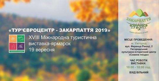"""У вересні Закарпаття закличе гостей на """"Тур'євроцентр"""""""