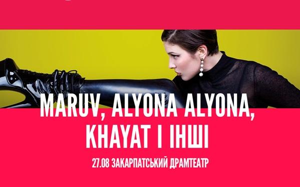 Концерт Maruv, Khayat і Alyona Alyona в Ужгороді переноситься з Амфітеатру в облмуздрамтеатр