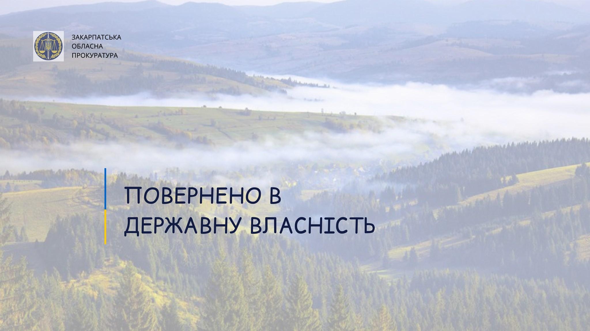 Громаді повернуто землі вартістю понад 1 млн грн
