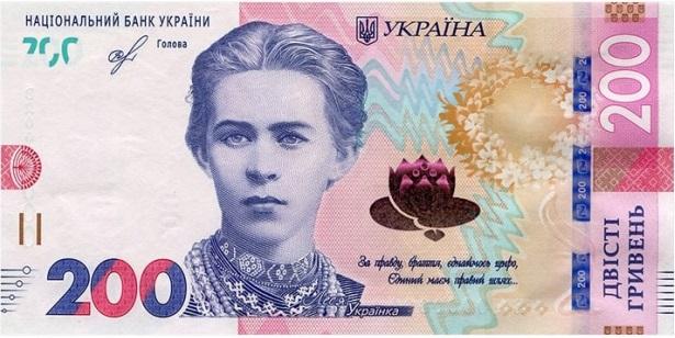 25 лютого НБУ введе в обіг нову банкноту в 200 гривень