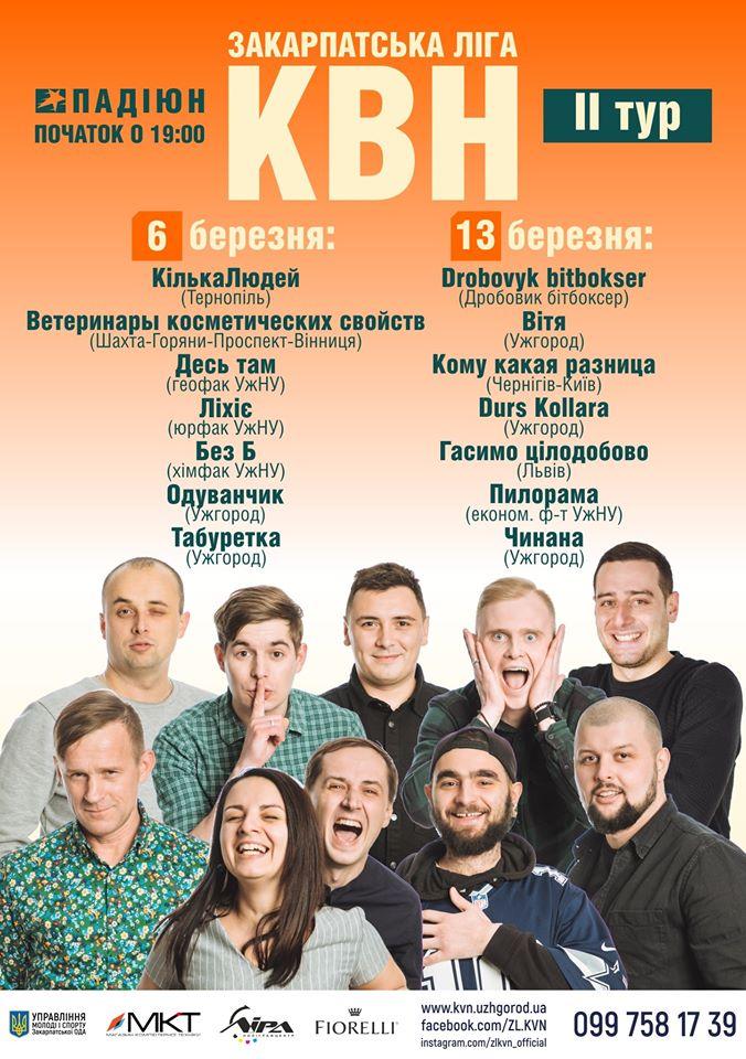 Ігри ІІ туру Закарпатської ліги КВН пройдуть в Ужгороді 6 та 13 березня