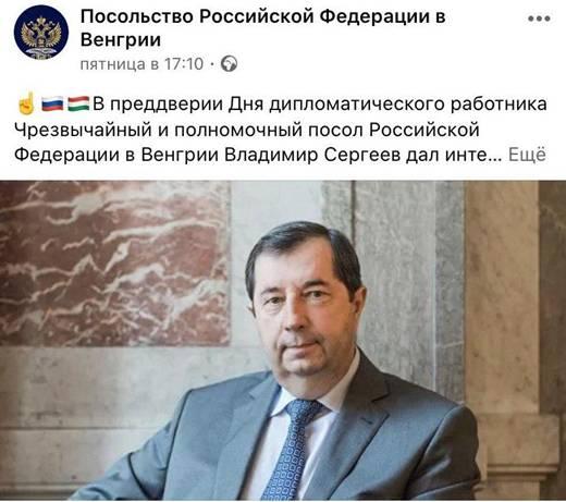 Поки Сійярто летів до Києва, Росія погодилася захищати угорську меншину Закарпаття (ФОТО)