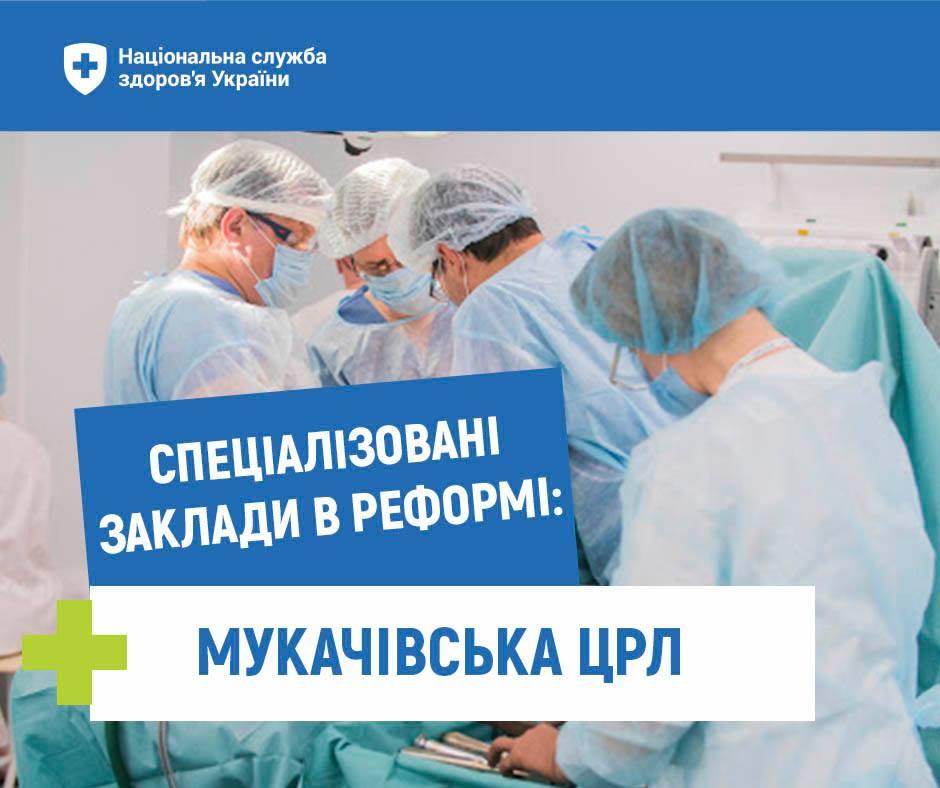 Лікарня Мукачева уклала договори з НСЗУ на 92 млн грн