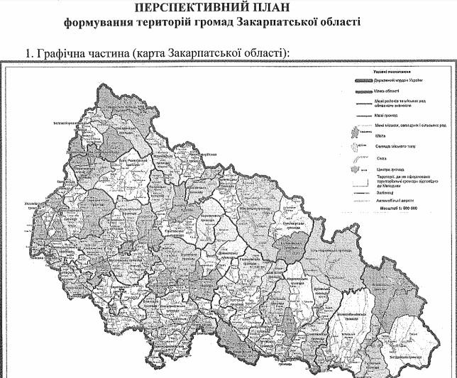 Уряд затвердив перспективний план Закарпатської області