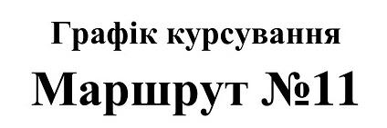 У Мукачеві з'явиться новий маршрут – №11 вул. Духновича-дитяча поліклініка
