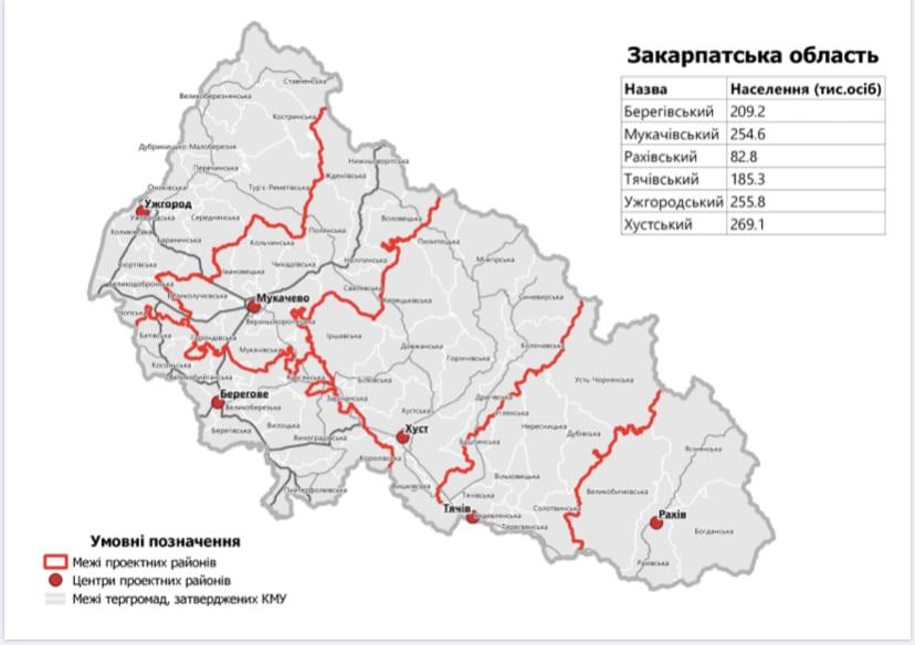 Профільний комітет ВР погодив створення на Закарпатті 6-ти районів, включно з Берегівським і Рахівським