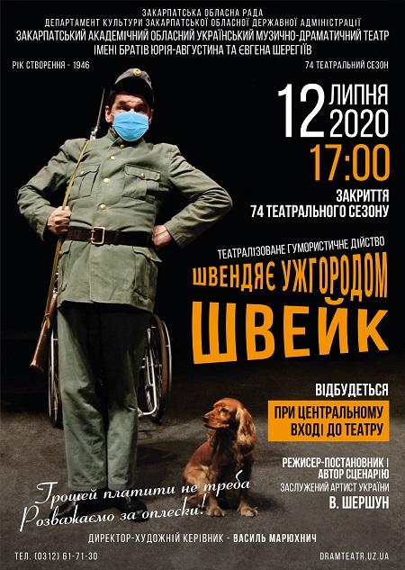 """Закарпатський муздрамтеатр закриє сезон """"вільною"""" виставою-гумориною просто неба """"Швейк швендяє містом"""""""
