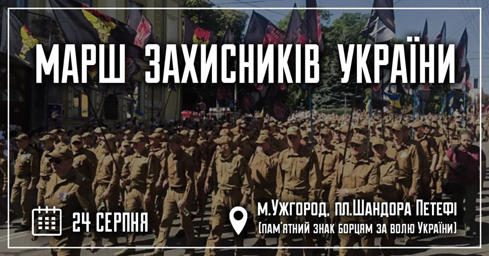 В День Незалежності в Ужгороді відбудеться Марш Захисників України