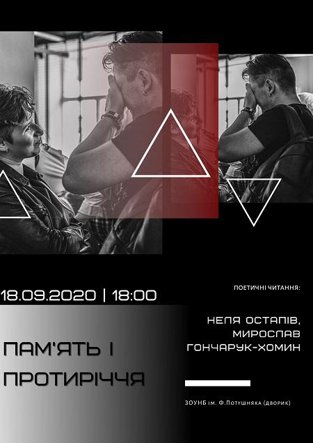 """Вечір поетичних читань """"Пам'ять і протиріччя"""" відбудеться в Ужгороді"""