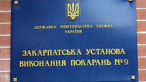Під час перевірки у тюрмі в Ужгороді виявили низку порушень