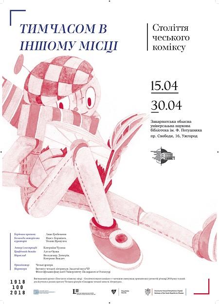 """В обласній бібліотеці в Ужгороді діє виставка до століття чеського коміксу """"Тим часом в іншому місці"""""""