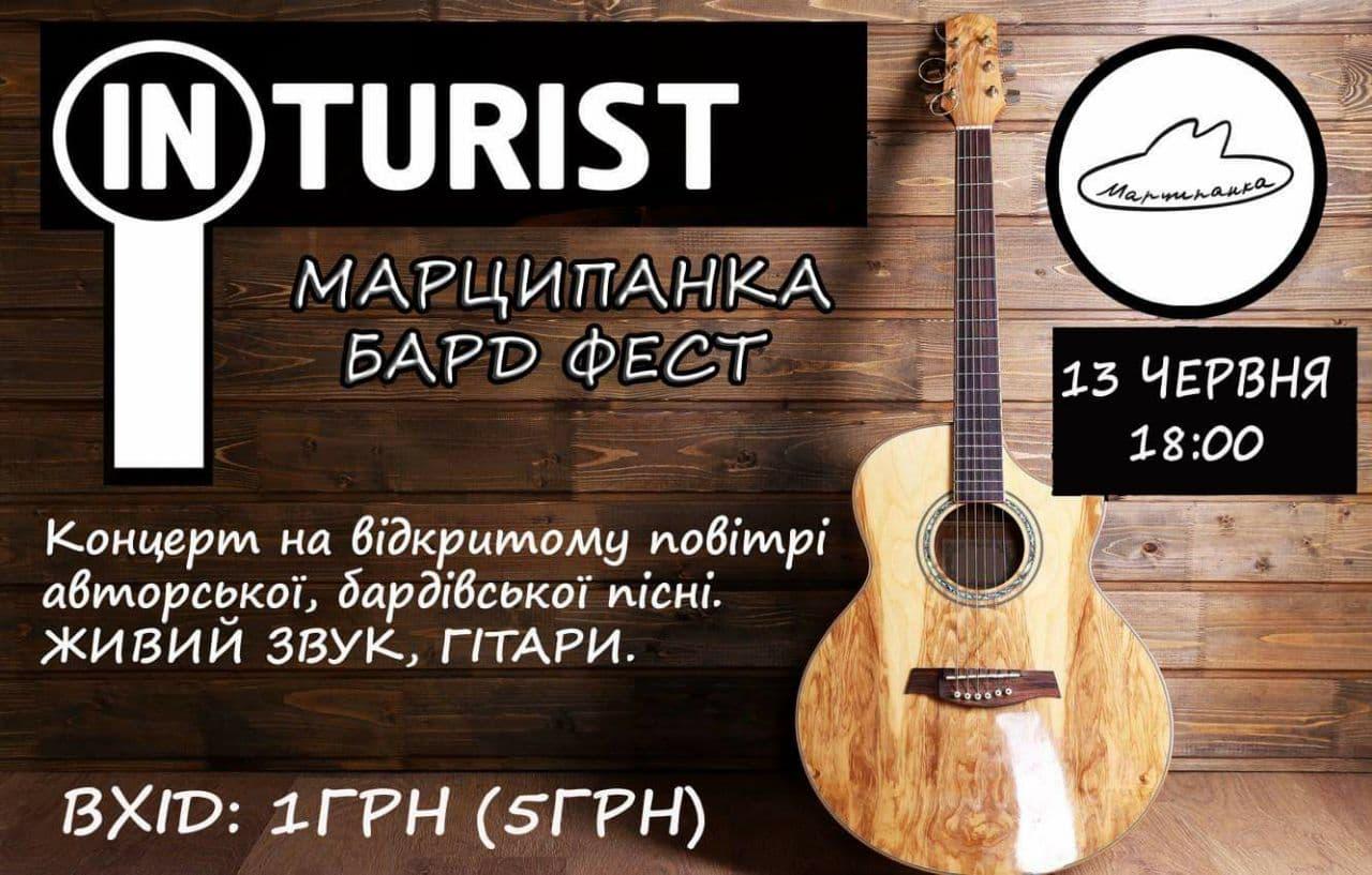 """У Мукачеві відвідувачів концерту-фестивалю бардівської пісні """"символічно"""" рахуватимуть купюрами"""