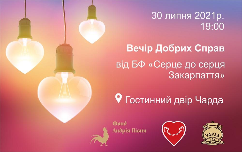 130 ужгородців стануть чарівниками для передчасно народжених дітей