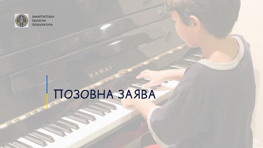 Рішення про ліквідацію дитячих шкіл мистецтв на Ужгородщині оскаржили у суді