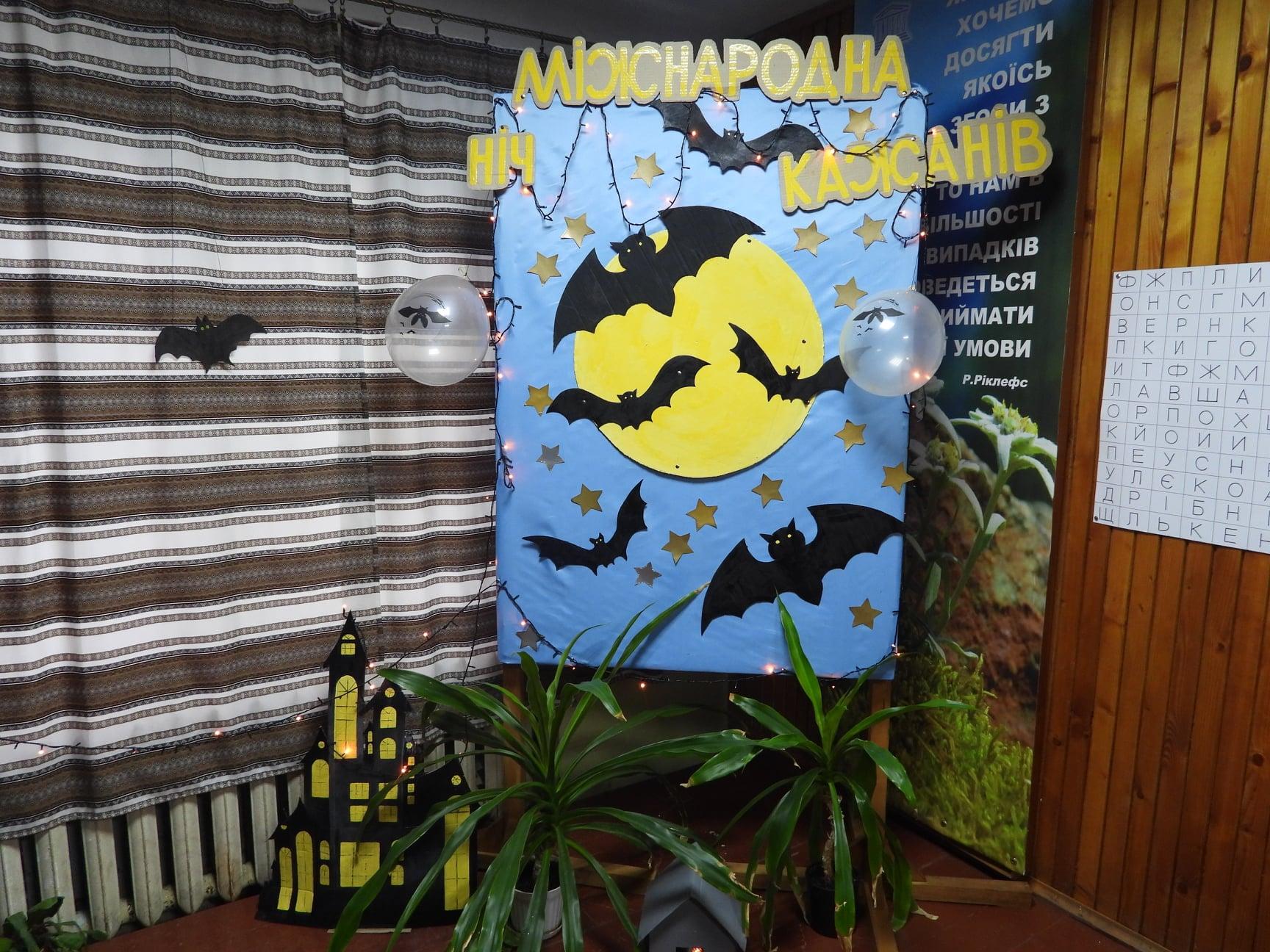 У Карпатському біосферному заповіднику на Закарпатті відбулася Міжнародна ніч кажанів (ФОТО)