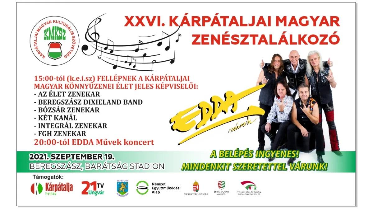 У Берегові відбудеться концерт закарпатських угорських гуртів