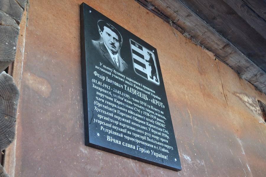 «Свобода» встановила меморіальну дошку Федорові Тацинцю.