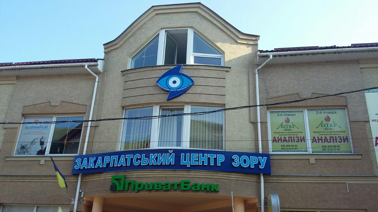 Закарпатський Центр Зору   Закарпаття онлайн 17f9252e960c7