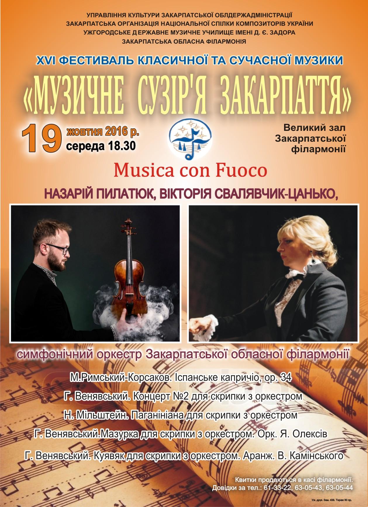 """""""Музичне сузір'я Закарпаття"""": в Ужгороді відбудеться XVI фестиваль сучасної та класичної музики"""