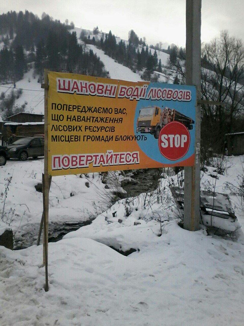 Підприємці-деревообробники заблокували рух лісовозів (ФОТО)