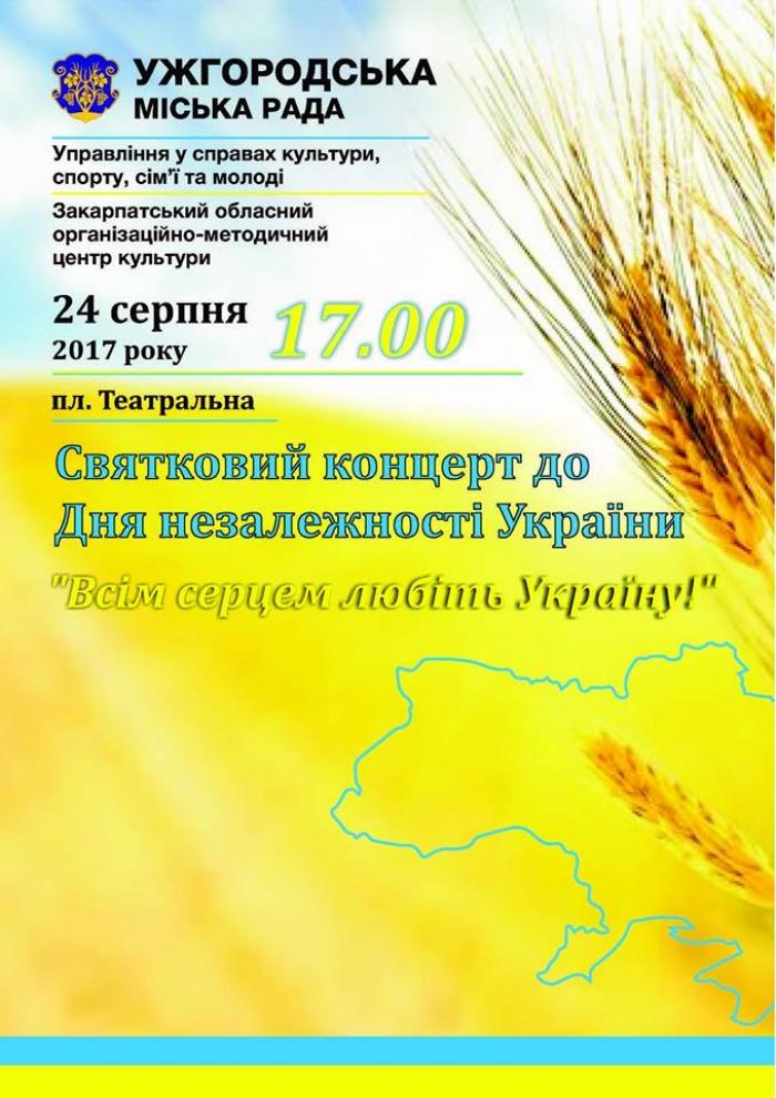 В Ужгороді до Дня Незалежності відбудеться святковий концерт