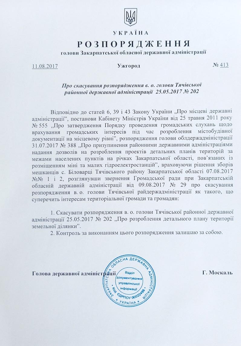 Москаль скасував розпорядження в.о. голови Тячівської РДА щодо будівництва міні-ГЕС у Біловарцях