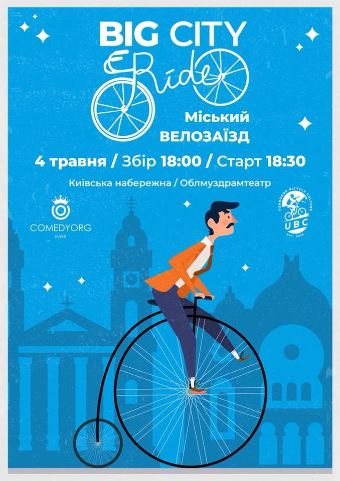 В Ужгороді відбудеться велозаїзд BIG CITY RIDE