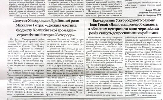Мешканці восьми сіл Ужгородщини звернулися до президента через блокування Москалем їх об'єднання в територіальну громаду