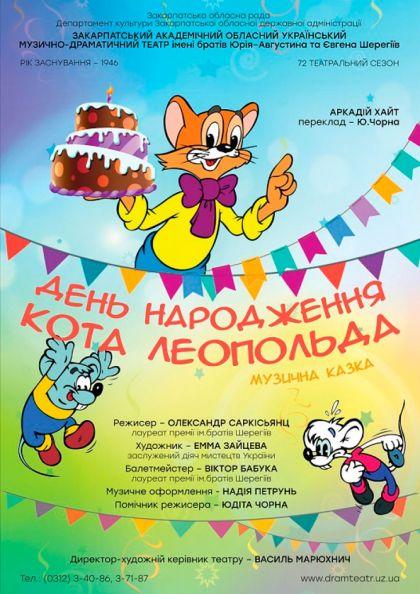 Драмтеатр в Ужгороді відкриває свій 73-й театральний сезон (АНОНСИ), фото-1