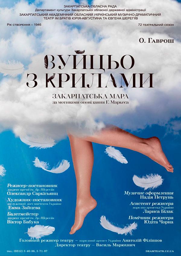 Драмтеатр в Ужгороді відкриває свій 73-й театральний сезон (АНОНСИ), фото-2