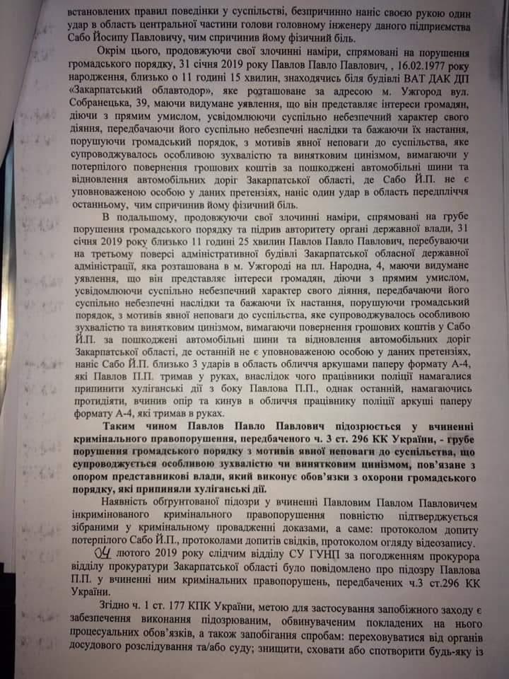 За півтори години в Ужгороді відбудеться суд, на якому вирішать чи арештовувати активіста Павлова за інцидент біля автодору