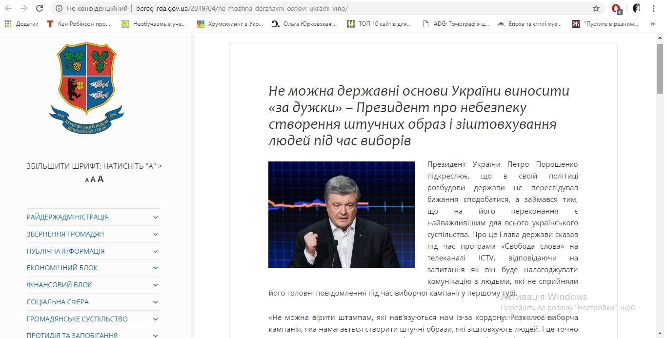 На сайтах двох РДА Закарпаття публікують матеріали про Порошенка як учасника виборів
