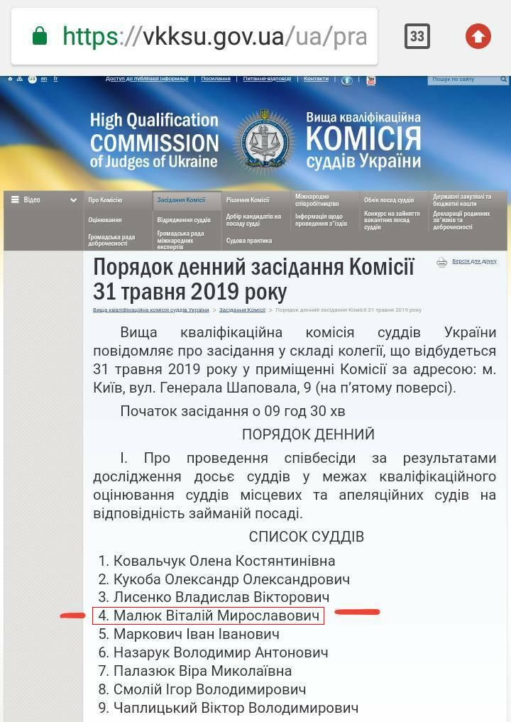 Ужгородський суддя погрожує активістам