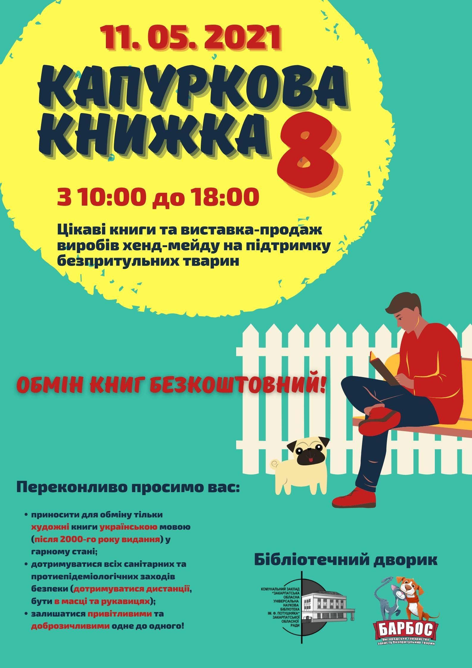 """В Ужгороді відбудеться восьма """"Капуркова книжка"""" в обласній бібліотеці (АНОНС)"""