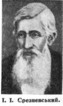 Ізмаїл Срезневський